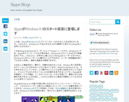 Windows 8.1のスタート画面にSkype