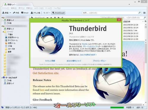 Thunderbird 24.0 が公開されました。