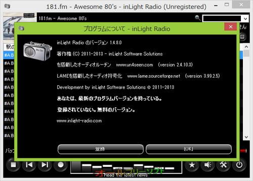 新しいスペクトラムアナライザが追加されたinLight Radio 1.4.8.0