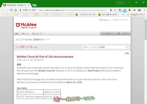 McAfee Cloud AVのサポートが2018年3月31日で終了