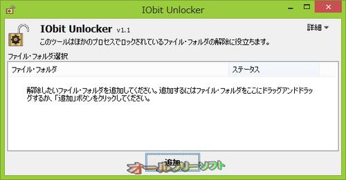 Windows 8.1 RTMに対応したIObit Unlocker 1.1