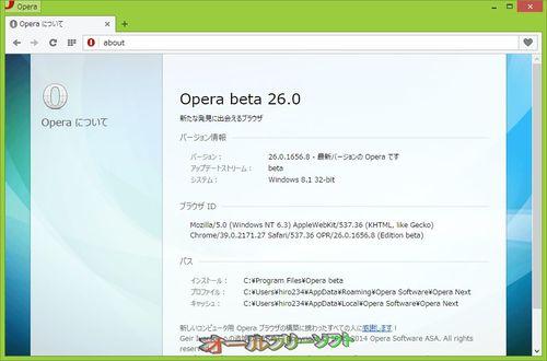 印刷プレビューが組み込まれたOpera 26.0.1656.8 Beta