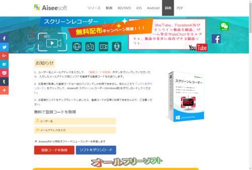 Aiseesoft Studio「スクリーンレコーダー」無料配布キャンペーン