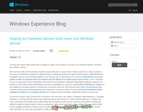 低価格デバイス向けの「Windows 8.1 with Bing」