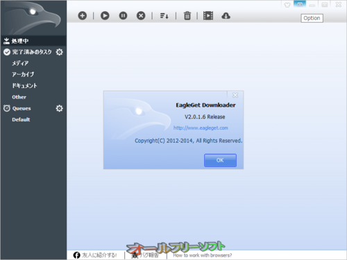 EagleGet バージョン2 の正式版が公開されました。
