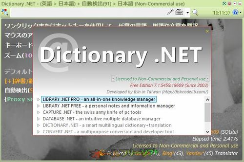 91の言語に対応したDictionary.NET 7.1.5459