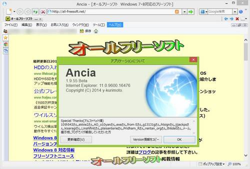 QRコード生成機能が追加されたAncia 1.9.55 Beta
