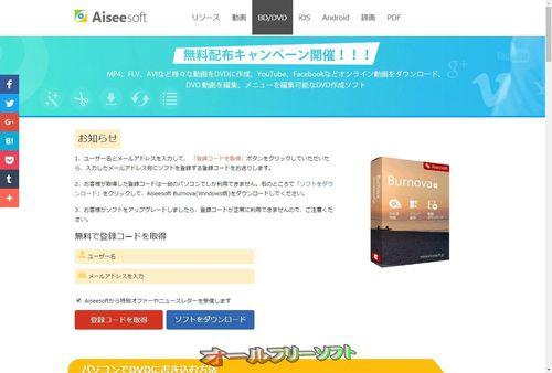 「Aiseesoft Burnova - DVD 作成」期間限定無償キャンペーン