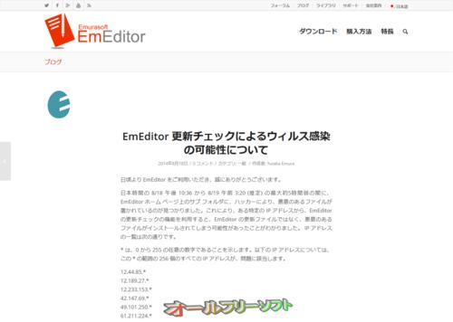 EmEditor の更新チェックでウィルス感染?