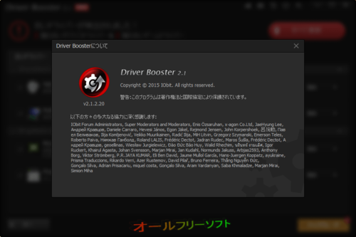 ドライバリストのエクスポート機能が追加されたDriver Booster 2.1