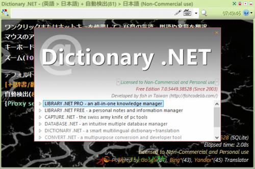 クイックボタンの表示設定ができるようになったDictionary.NET 7.0.5449