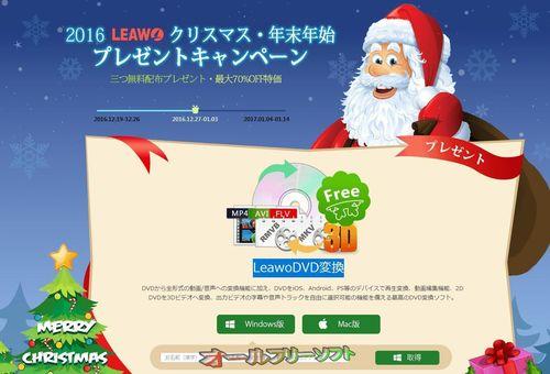 「LeawoDVD変換」の無料配布キャンペーン