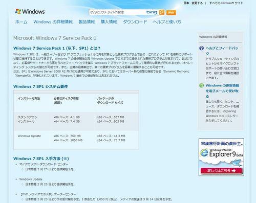 Windows 7 SP1 日本時間2月23日より提供開始1.jpg