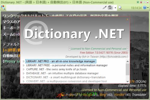 クイックボタンが追加されたDictionary.NET 7.0.5427