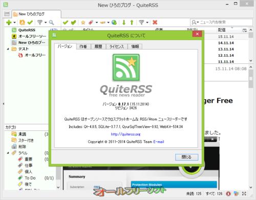 RSS通知画面の透明度を設定できるようになったQuiteRSS 0.17.1