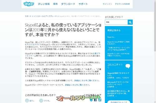 「Skype」のデスクトップAPIが、2013年12月で終了。