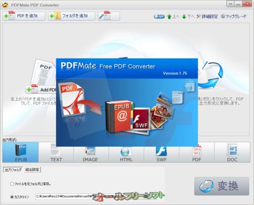 JPG画像をPDFに変換できるようになったPDFMate PDF Converter 1.75