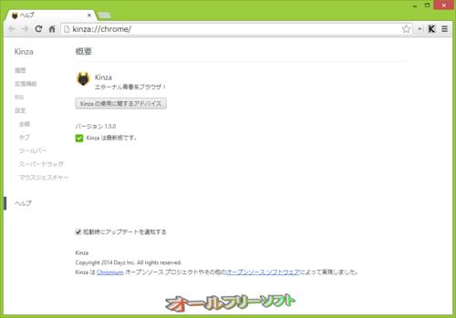 ツールバーにタブ復元ボタンが追加されたKinza 1.5.0