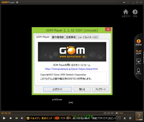 再生を一時停止した状態で、静止画キャプチャー機能が使えなかった問題が修正されたGOM Player 2.2.62.5207