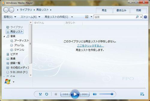 Windows Media Player 12の背景を変更する11.jpg