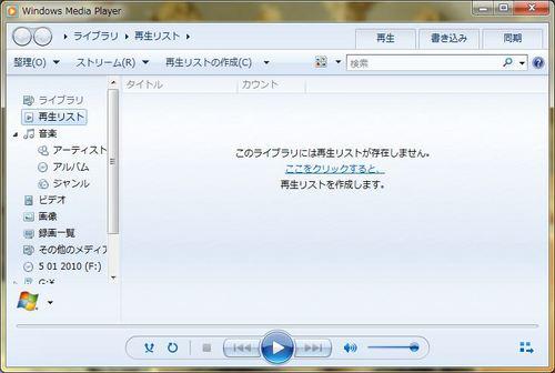 Windows Media Player 12の背景を変更する13.jpg