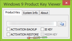 Windows 8.1に対応したWindows 9 Product Key Viewer 1.4.8