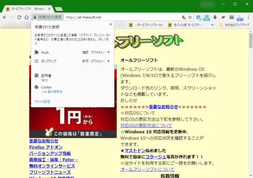 オールフリーソフトがSSLに対応しました。