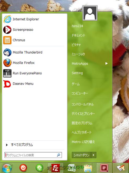 Windows 8でスタートボタン(メニュー)を使う!! 2-2