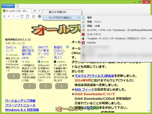 ローカルアプリのウィンドウをタブに追加できるようになったTungsten 1.99