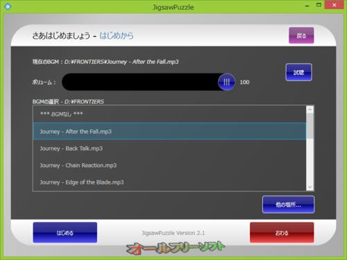 プレイ中のBGM再生機能が追加されたJigsawPuzzle 2.1