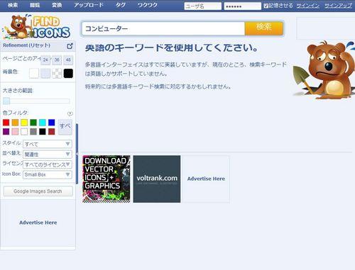 30万以上のアイコンがダウンロード出来る「FindIcons.com」が日本語に対応2