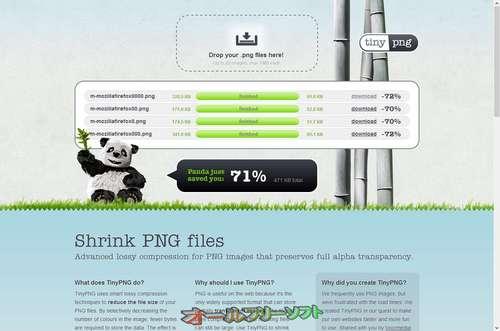 PNGファイルを非可逆圧縮できるTinyPNG