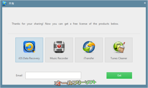 Facebookで共有すると有料ソフトのライセンスがもらえるLeawo Blu-ray Player