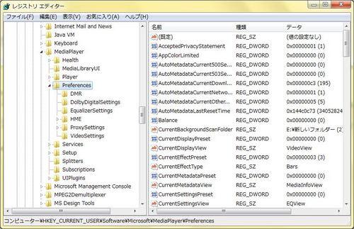 Windows Media Player 12の背景を変更する4.jpg