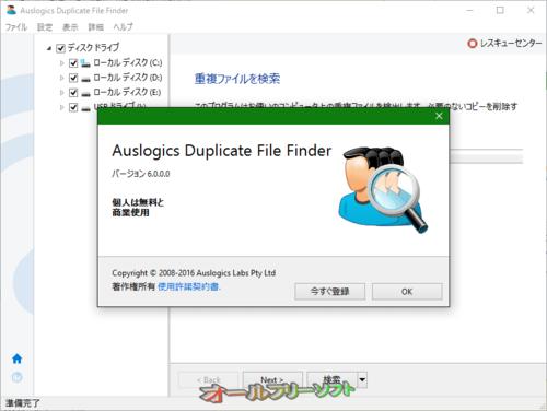 AusLogicsのフリーソフトが日本語に対応しました。