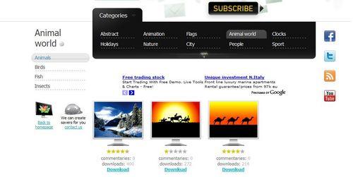 スクリーンセーバーが無料でダウンロードできる「NewFreeScreensavers.com」5.jpg