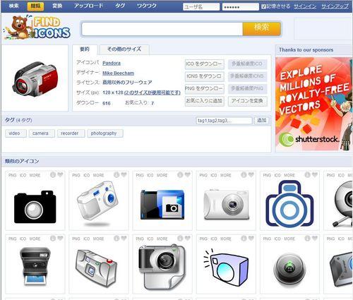 30万以上のアイコンがダウンロード出来る「FindIcons.com」が日本語に対応6