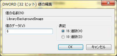 Windows Media Player 12の背景を変更する7.jpg
