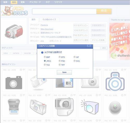 30万以上のアイコンがダウンロード出来る「FindIcons.com」が日本語に対応7