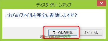Windows 8.1にアップグレード後に残る「Windows.old」フォルダを削除する方法