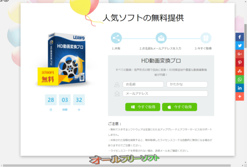 「Leawo HD動画変換プロ」の無料配布&レビューキャンペーン