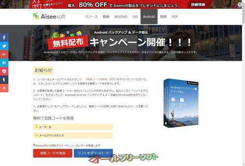 「Aiseesoft FoneLab - Android バックアップ & データ復元」無償キャンペーン