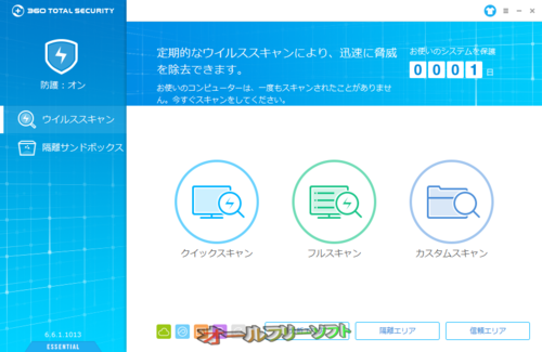 日本語に対応した360 Total Security Essential 6.6.1.1014