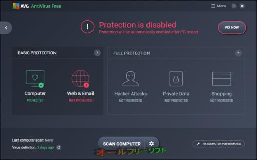 Avastと同じエンジンを搭載したAVG AntiVirus Free 17.1 Beta