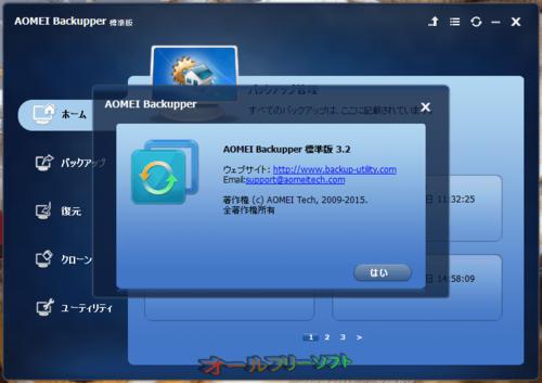 日本語に対応したAOMEI Backupper Standard 3.2