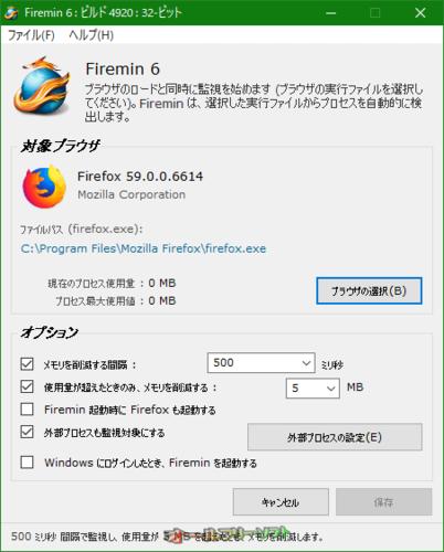 日本語に対応したFiremin 6.1.0.4920