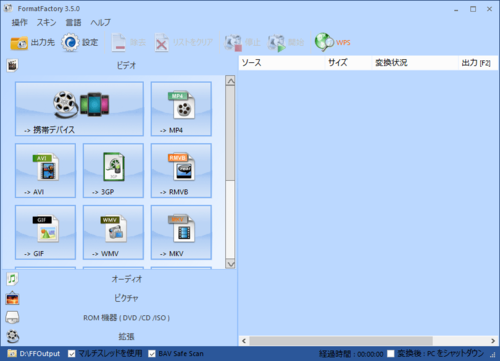ユーザーインターフェースが一新されたFormat Factory 3.5.0.0