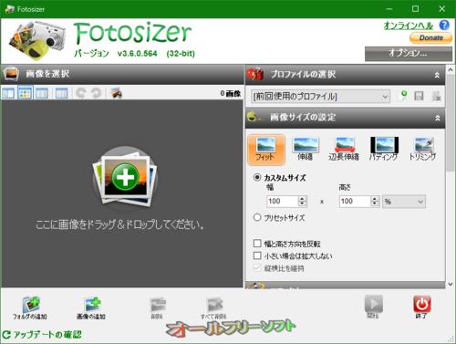 日本語に対応したFotosizer 3.6.0.564
