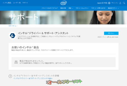 インテル ドライバー・アップデート・ユーティリティーがインテル ドライバー & サポート・アシスタントになりました。