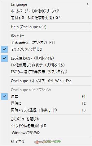 日本語に対応したOneLoupe 4.05